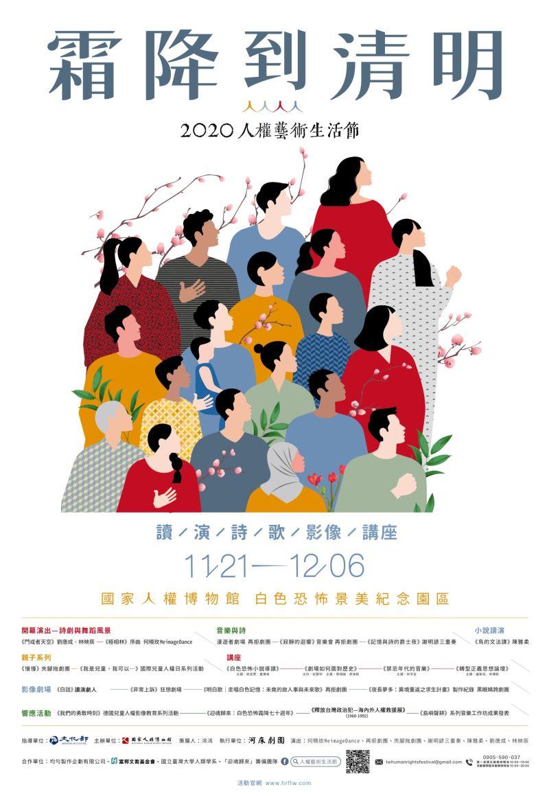 2020人權藝術生活節_海報