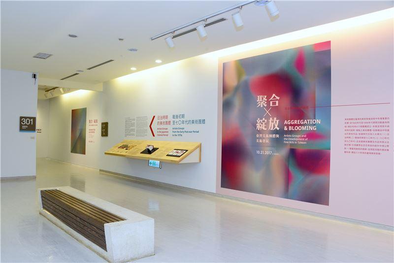 「聚合● 綻放─台灣美術團體與美術發展」常設展展場入口處,除了一般展覽的展名、主視覺輸出外,還多了一個輔具台,展示以3D列印技術製作的展場平面觸摸圖,以及以房屋為主題的觸摸模型。(照片)