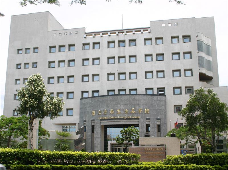 國立臺南生活美學館外觀照片