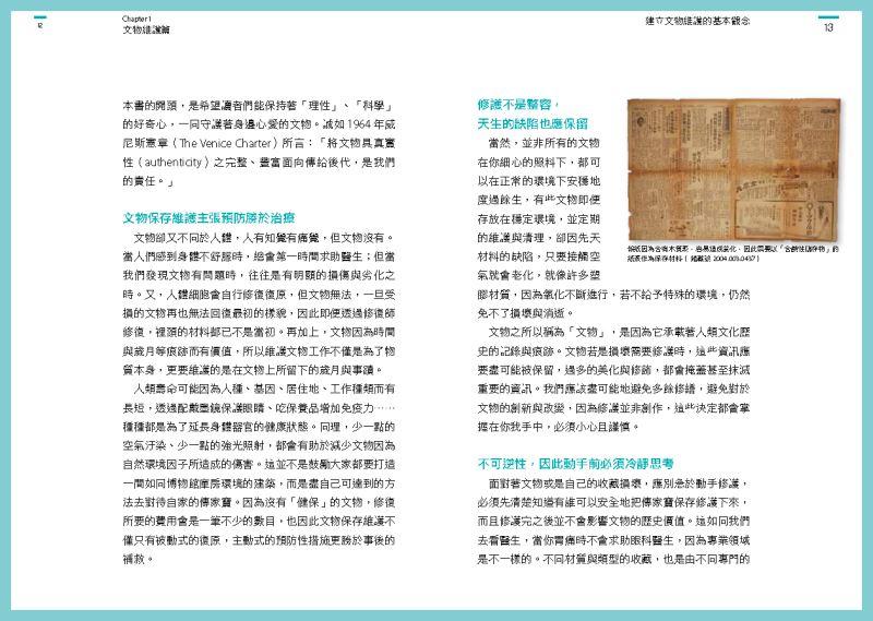 第一章:文物維護篇P12、13