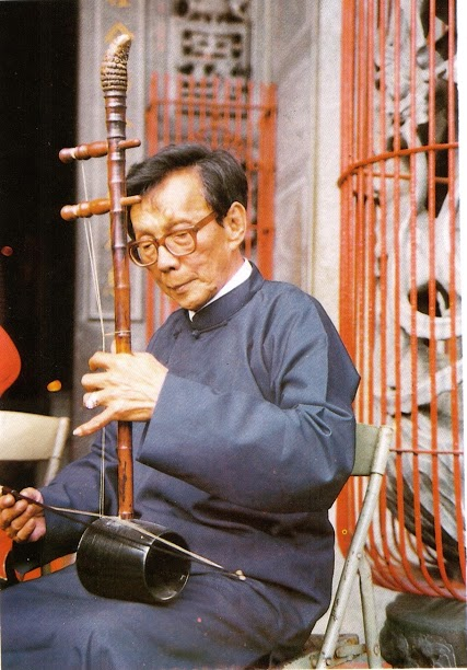 Master Wu Kun-ren playing an er-xian (two-string fiddle). (This image was taken from an old poster.)