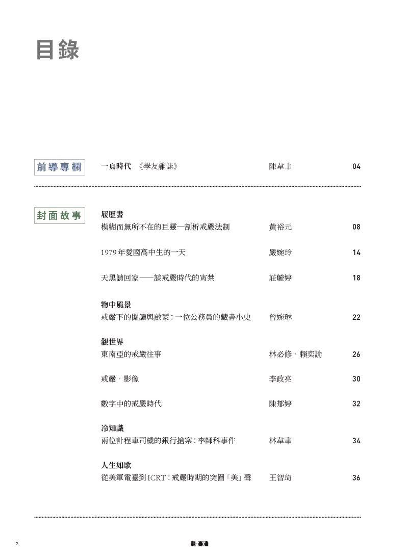 觀台灣第36期_頁面_02