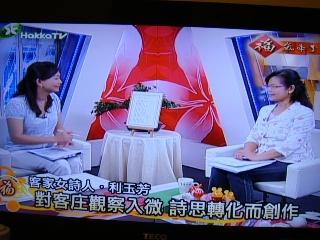 利玉芳接受客家電台訪問