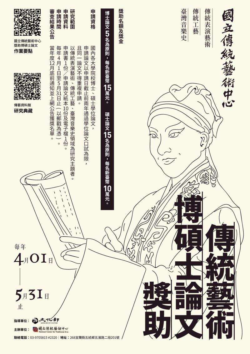國立傳統藝術中心論文獎助EDM