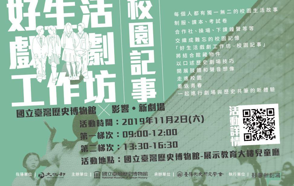好生活戲劇工作坊─校園記事 國立臺灣歷史博物館 Ⅹ 影響‧新劇場