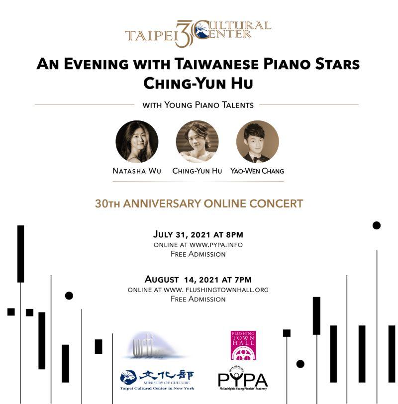 紐文30週年音樂會《臺灣鋼琴家之夜-胡瀞云與臺灣新生代鋼琴家》