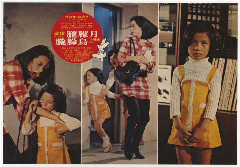 1965年,因李行《婉君表妹》的成功,開啟橫跨將近20年的瓊瑤電影改編風潮。