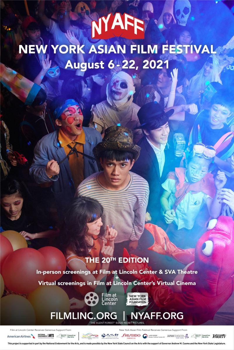 台灣電影《無聲》劇照被選用為第20屆紐約亞洲影展海報主視覺。(圖片由紐約亞洲影展提供)