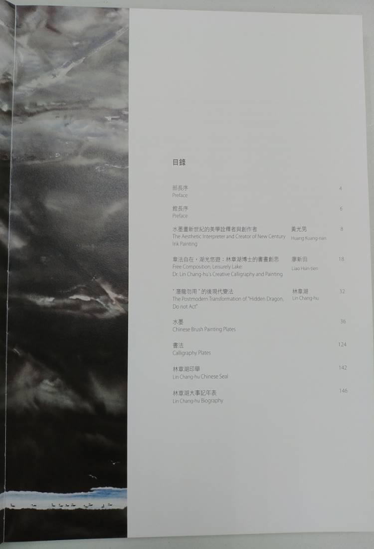 2020潛龍勿用-林章湖書畫展-目錄