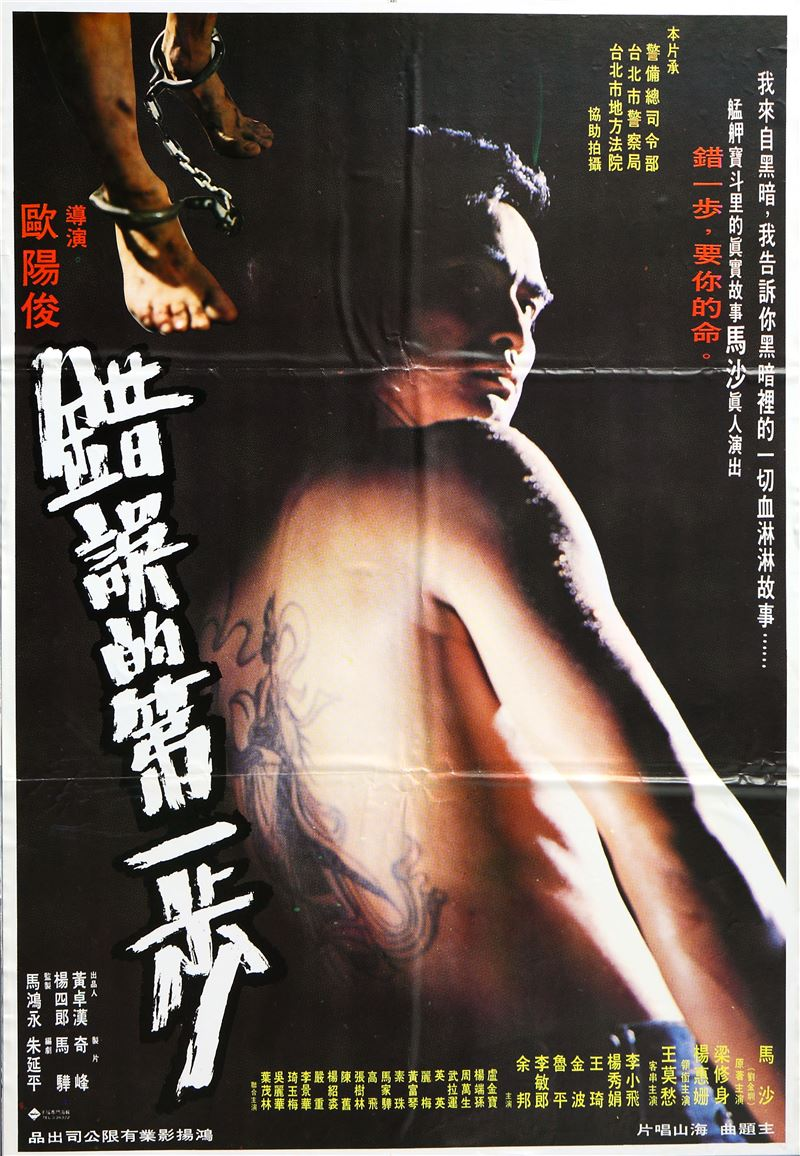 With his signature tattoos and wild performance, MA became a badass icon in Taiwanese social realist films.