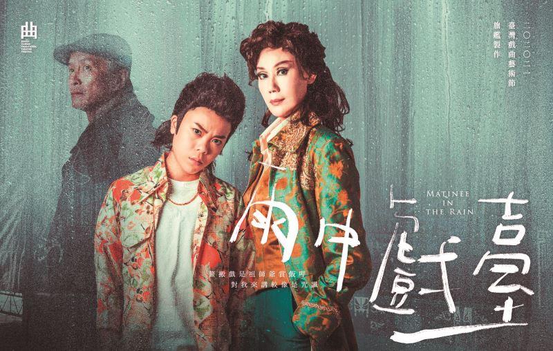 《雨中戲臺》與《海賊之王──鄭芝龍傳奇》,是202021臺灣戲曲藝術節雙旗艦製作重頭戲。