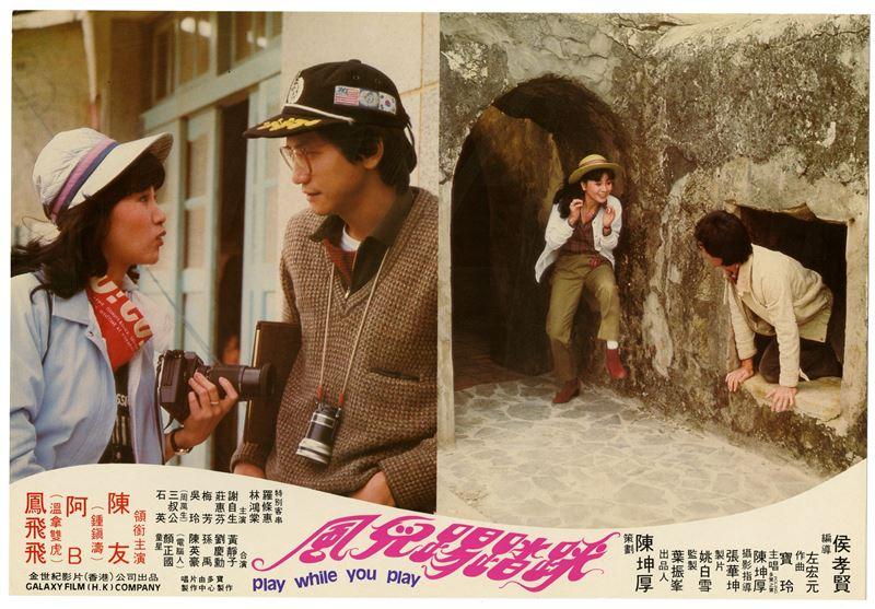本片和典型的瓊瑤愛情文藝片有所不同,侯孝賢導演在主流的電影形式風格下,透過多段生活化的場景,自然描繪出男女主角的情愫,真實反應當時的社會。