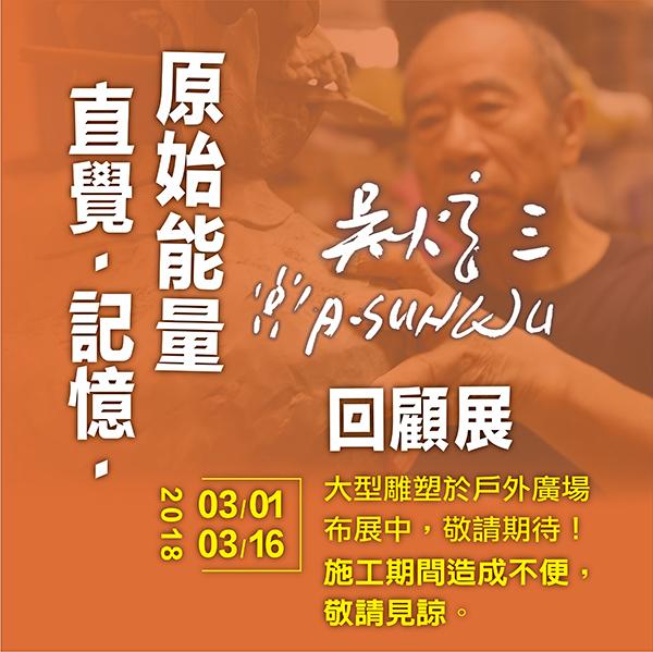 吳炫三布展公告-大banner-600-600pixels-s