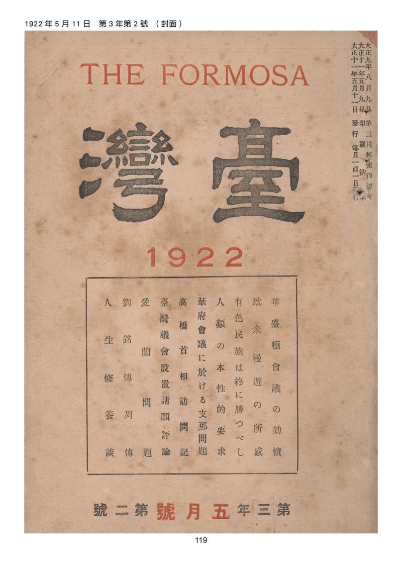 臺灣-第1冊 161-大圖