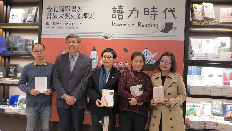 文化部政務次長丁曉菁(中)、台北書展基金會董事長趙政岷(左2)與小說類得主合影