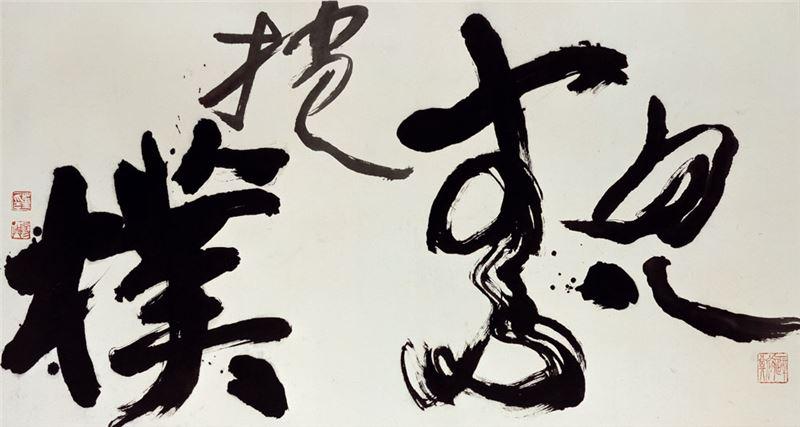董陽孜〈見素抱樸〉1991 墨、紙 90×180 cm