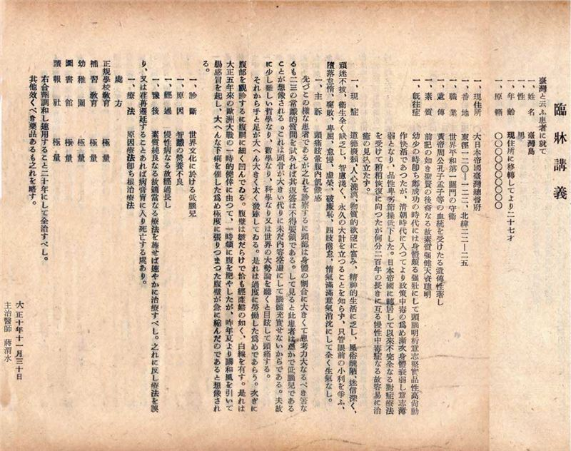 "Chiang Wei-shui's ""Clinical Notes"" (Source: Chiang Wei-shui's Cultural Foundation)"