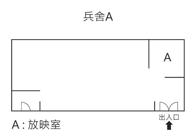 兵舍A平面圖