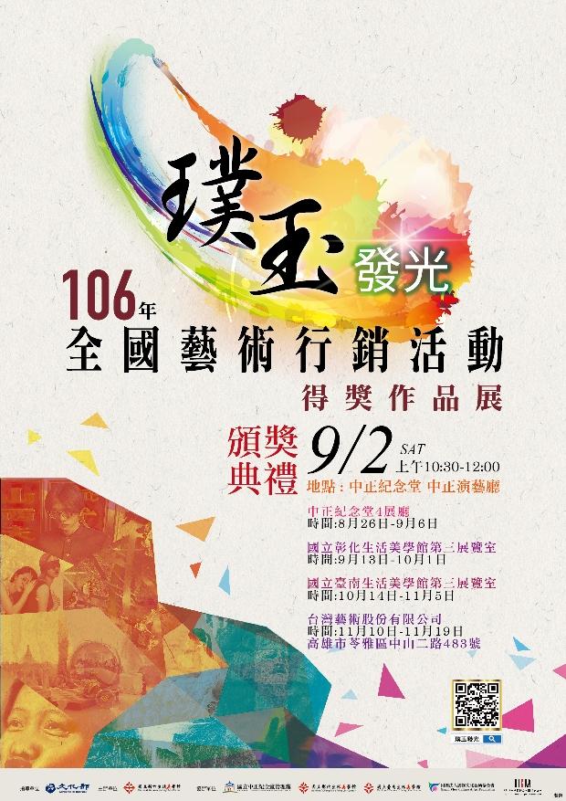 106璞玉發光巡迴展覽海報
