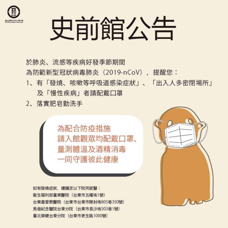 National Museum of Prehistory (Taitung)