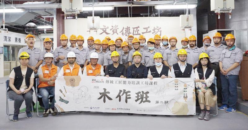 文化部文化資產局施國隆局長(左五)與文資傳匠工坊「2020年木作班第二期」結業式大合照