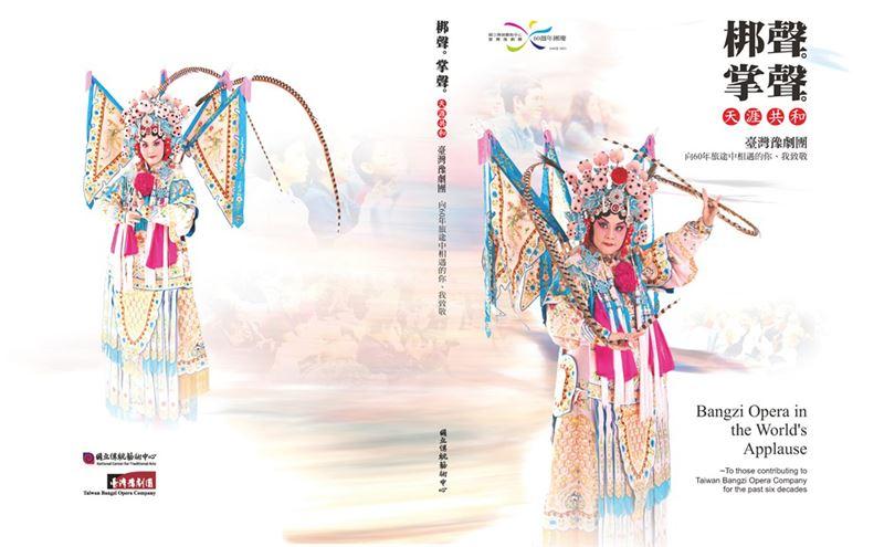 bangzi60-img9-1