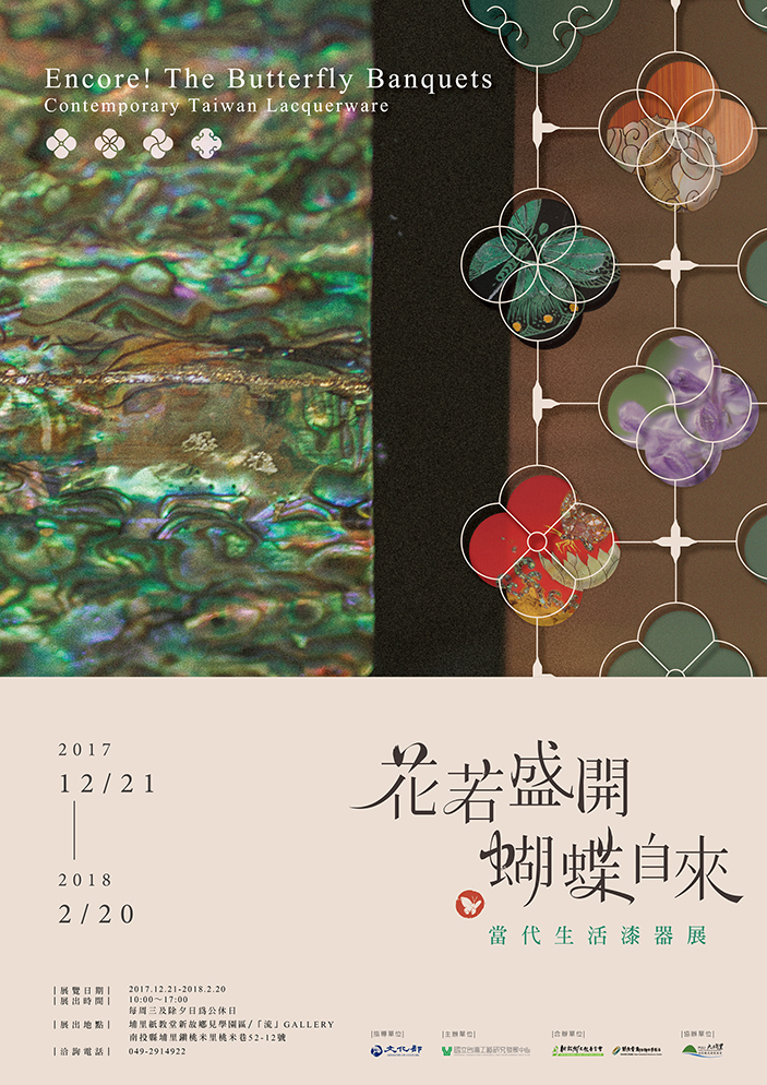 花若盛開,蝴蝶自來 當代生活漆器展海報