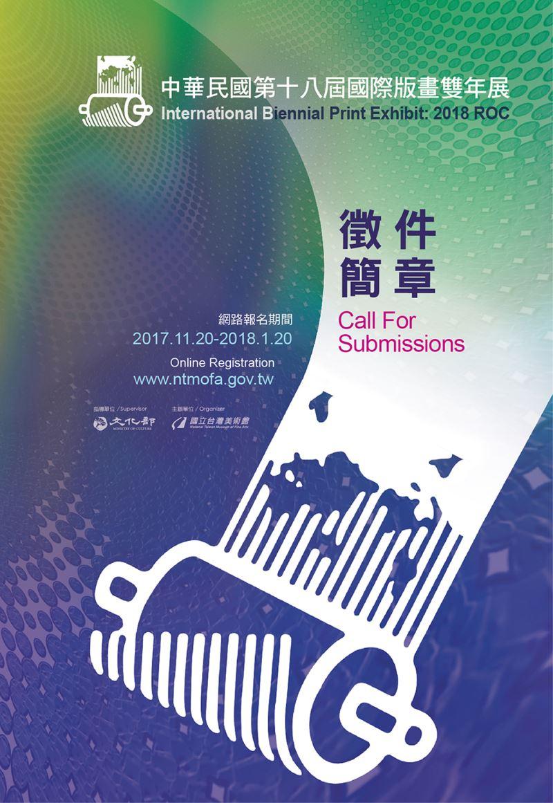 「中華民國第十八屆國際版畫雙年展」收件至1月20日截止