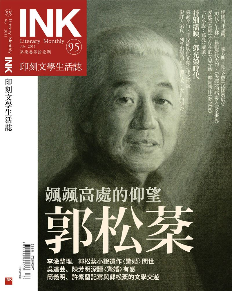 Photo of Guo Songfen (Source: Front Cover of INK literary monthly (2011.07), INK Literary Monthly Publishing Co., Ltd.)