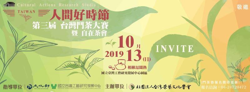 2019 臺灣鬥茶大賽暨自在茶會