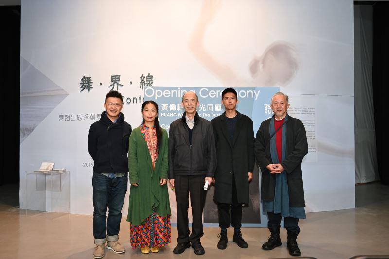國美館陳昭榮副館長(中)與藝術家黃偉軒(右2)、舞蹈生態系創意團隊(左起)合影