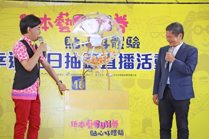 紙本藝FUN券直播抽獎由藝人黃子佼主持,文化部長李永得壓下按鈕抽出幸運得主。