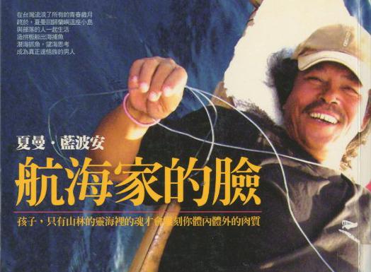 シャマン・ラポガン(Shaman Rapogan)「達悟族吃魚的文化(タオ族の魚食文化)」 2002 『航海家的臉(航海者の顔)』