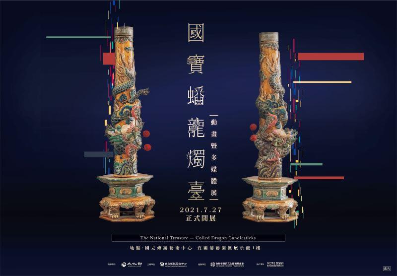 國寶蟠龍燭臺動畫暨多媒體展,7月27日正式開展。 (2)