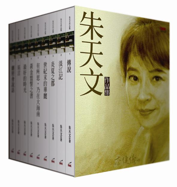 Front cover, The Collected Works of Zhu Tianwen, an 8-volume edition (Source: INK Literary Monthly Publishing Co., Ltd.)