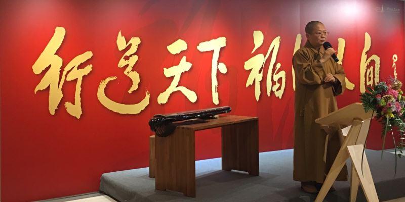 佛光緣美術館台北館滿謙法師開幕致辭