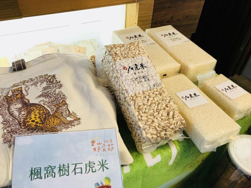 圖4_苗栗縣通宵鎮楓樹社區兼顧種稻和保育的「石虎米」
