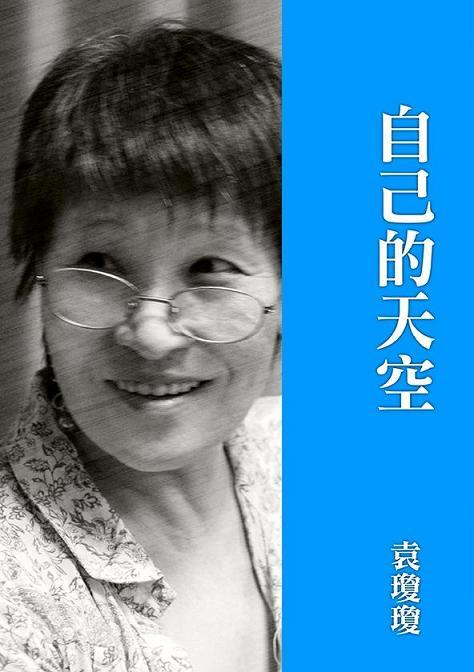 袁瓊瓊作品《自己的天空》(來源/群傳媒股份有限公司)