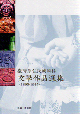 Front cover, Collected Works of Literature on Taiwan Aborigines (1895-1945) Ed. Huang Mei-E (Source: Council of Indigenous Peoples)