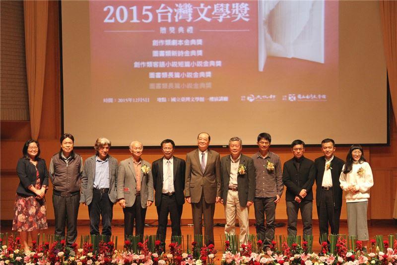 2015台灣文學獎贈獎典禮與會者合影