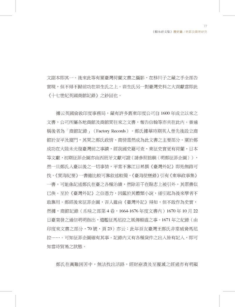 賴永祥文集6-歷史篇2_頁面_077-大