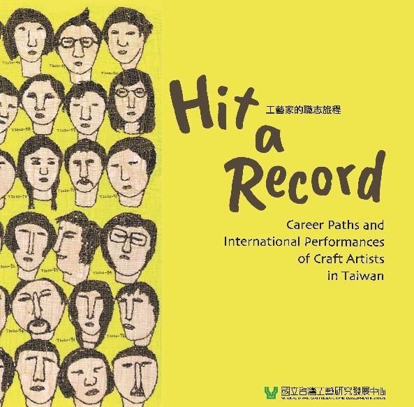 Hit a Record – Career Paths of Craft Artists in Taiwan