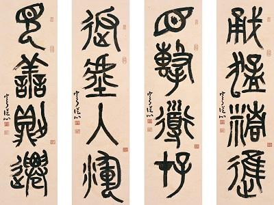 薛平南教授展出作品〈勇猛、目擊、返虛、見善〉篆書四聯屏136×34cm×4_2014.