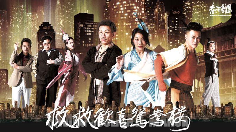 春河劇團的新劇《救救歡喜鴛鴦樓》因疫情只能延後演出。