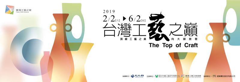 台灣工藝之巔-頂級工藝之美.向大師致敬