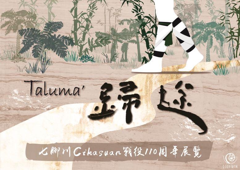 七腳川(Cikasuan)戰役110周年展覽海報