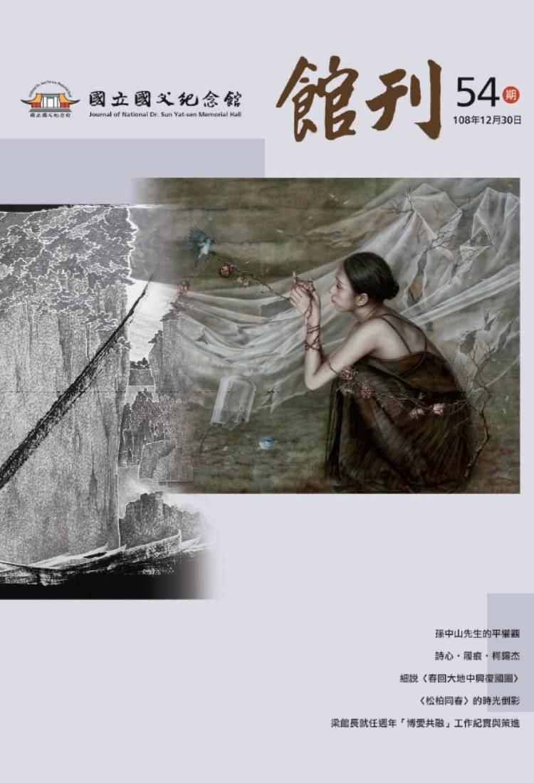 《館刊》第54期 封面