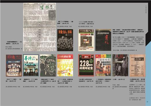 《228‧七O:我們的二二八》 特展專刊介紹 試讀頁6-大圖