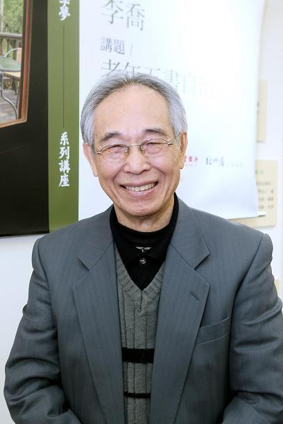 李喬肖像照(來源/文訊雜誌社)