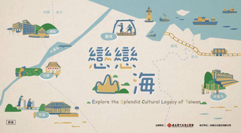 北海岸和大漢溪2條跨縣市文化廊帶的活動主視覺